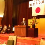 40周年記念式典 近藤支部長ご挨拶