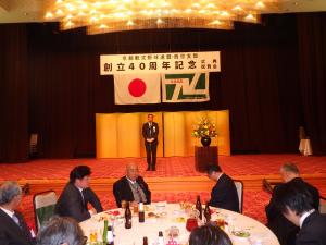 40周年祝賀会 西村支部長代行 閉会のご挨拶